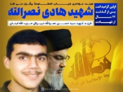 The first memorial ceremony of martyr Hadi Nasrallah held after 22 years