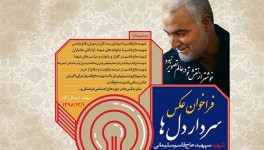 "Photo recall of the commander of Hearts ""General Qassem Soleimani"""