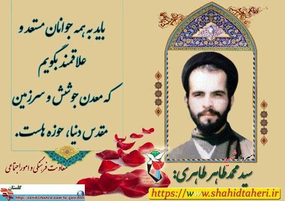زندگی نامه کوتاه و وصیت نامه شهید « سیدمحمد طاهر طاهری »